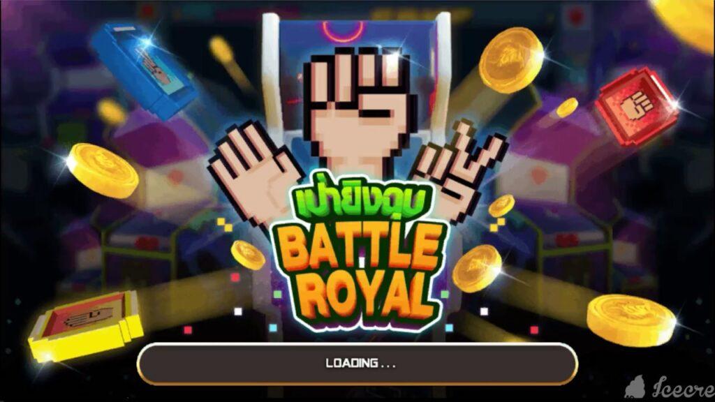 เป่ายิงฉุบ Battle Royal