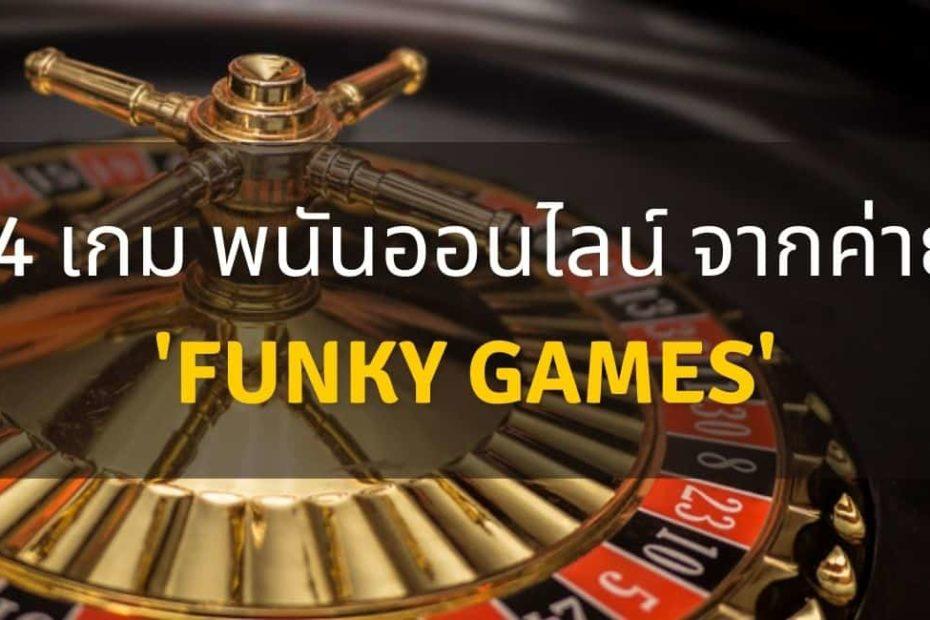 Funky Game สล็อตออนไลน์