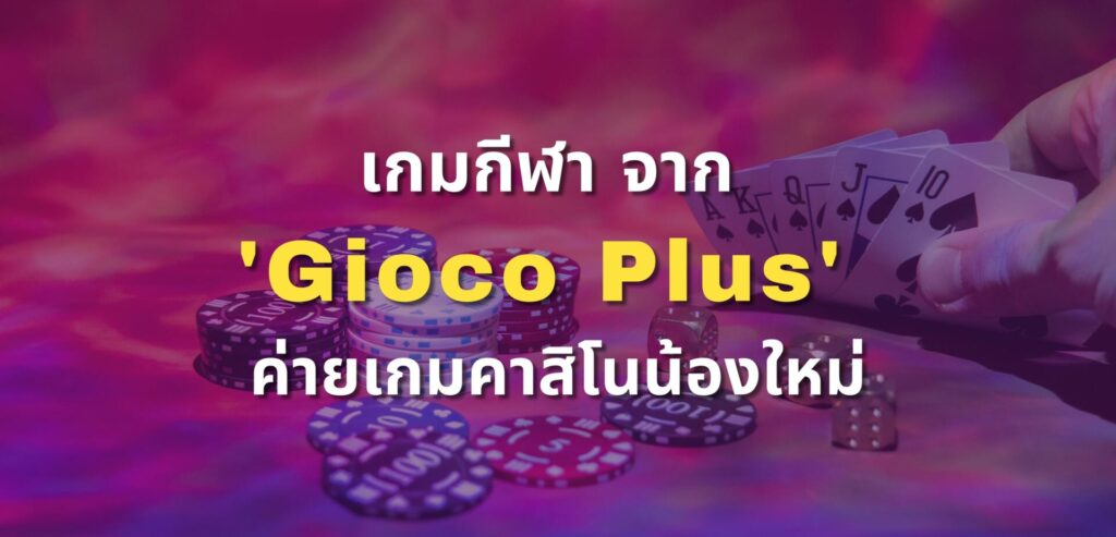 Gioco Plus ค่ายเกม