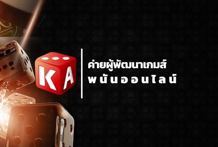 KA gaming ค่ายผู้พัฒนาเกมส์การเล่นในรูปแบบของพนันออนไลน์