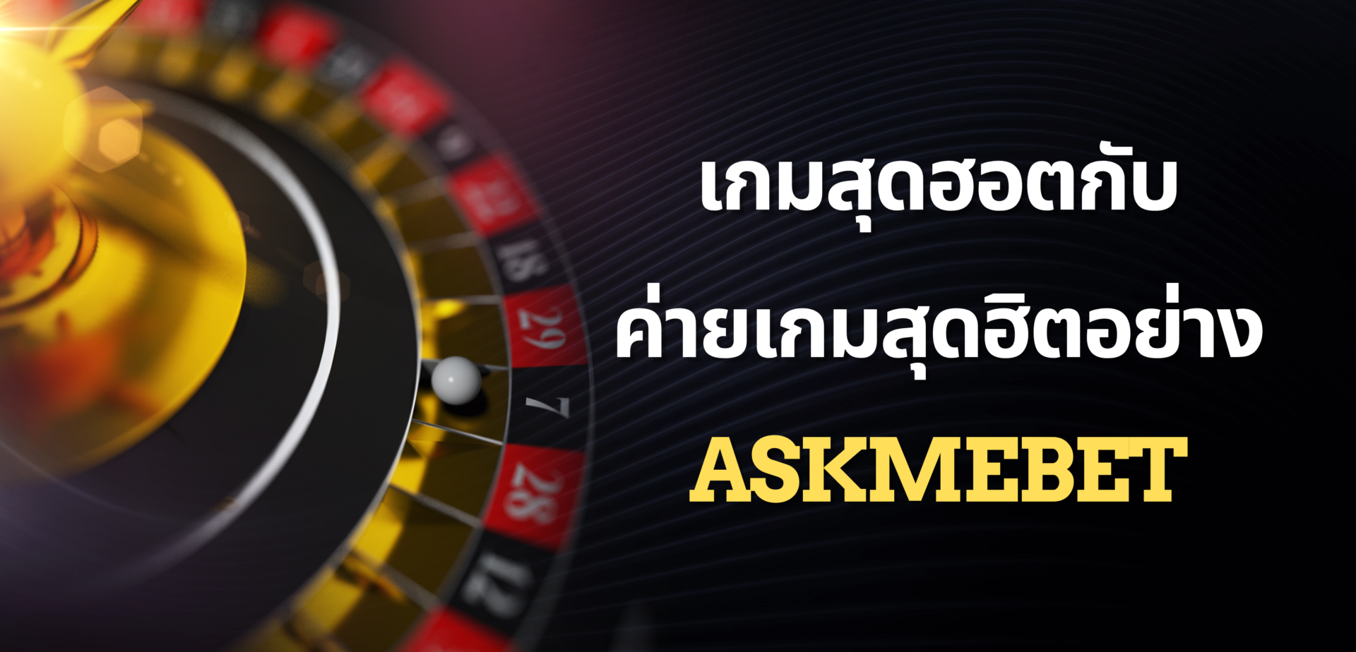 Askmebet ค่ายเกมสล็อต