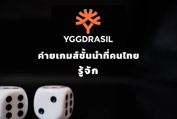 yggdrazil ค่ายเกมส์ชั้นนำ