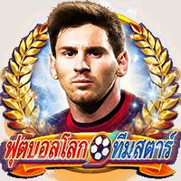 ฟุตบอลโลก cq9